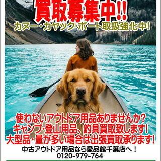 カヌー・カヤック・ボート買取致します!
