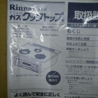 リンナイシステムキッチン用ガラストップコンロ!新品!