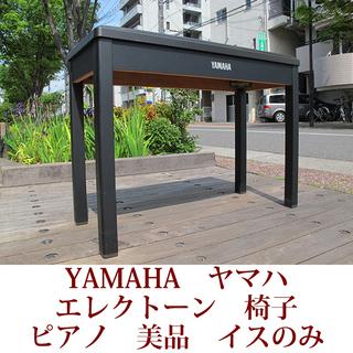 ヤマハ YAMAHA イス ピアノやエレクトーン キーボードベン...