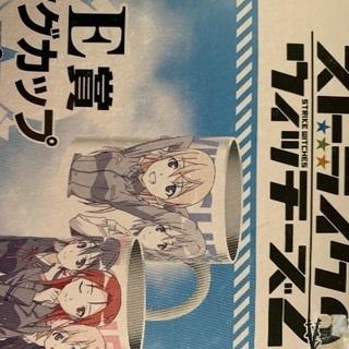 マグカップ  ストライクウィッチーズ2