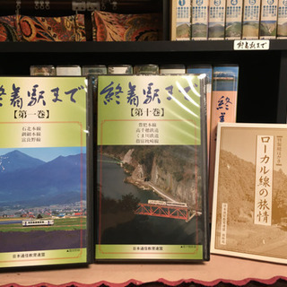 VHSビデオ 『終着駅まで』10巻セット☆