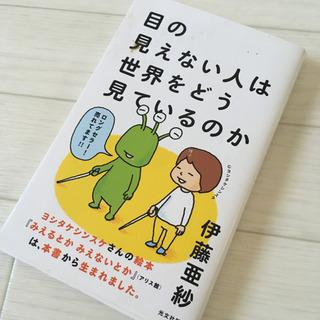 目の見えない人は世界をどう見ているのか 伊藤亜紗