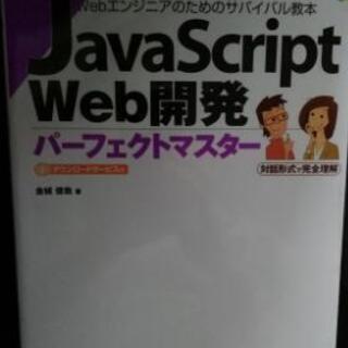 IT本 Webエンジニアのためのサバイバル教本 JavaS…