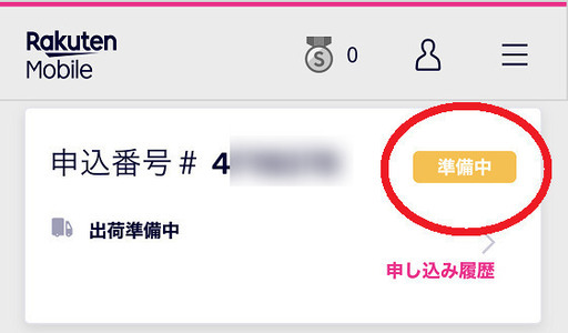 中 申し込み 楽天 モバイル 準備 価格.com