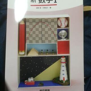 東京書籍 新 数学Ⅰ(高校数学)平成23年検定