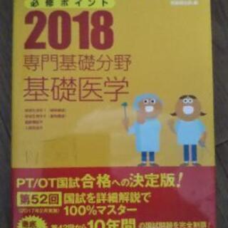 PT,OT国家試験の本各2000円で売ります。