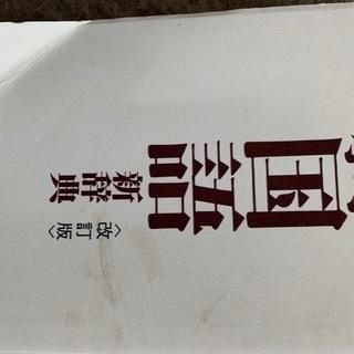 旺文社 小学国語新辞典 改訂版
