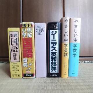 国語・英和・和英辞典、中学数学・英語参考書