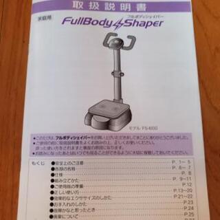 【再値下げ】フルボディシェイパー FS-600 − 愛知県