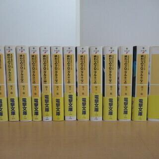 終わりのクロニクル  AHEADシリーズ 文庫版 全14巻セット...