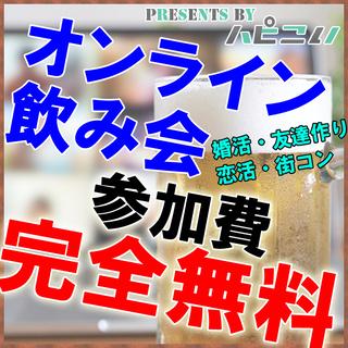 ⭐ハピこい⭐ 💖完全無料のオンライン飲み会💖 東京在住限定!