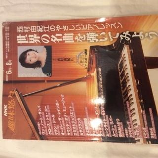 西村由紀江のやさしいピアノレッスンー世界の名曲を弾いてみよう