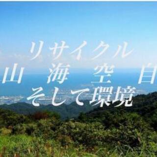 川西市の『遺品整理』『生前整理』の御相談なら。☆ 青晄グループ☆...