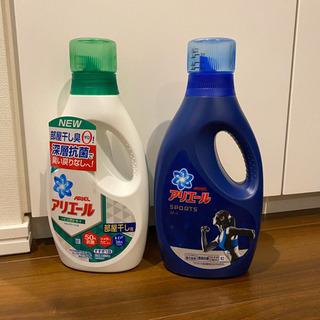 未使用 P&G アリエール 洗濯用洗剤 2本セット