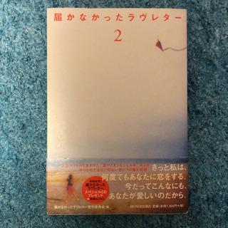 【文芸社】届かなかったラヴレター 2