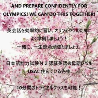 日本語能力試験2級を持つ英語の先生によるオンライン英会話