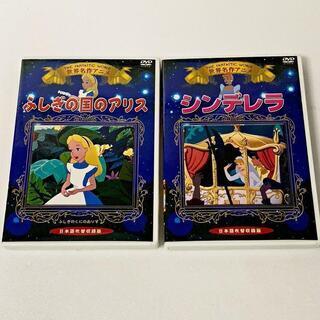 DVD アニメ名作シリーズ シンデレラ ふしぎの国のアリス 2作品