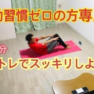 オンライン自宅トレーニング始めました!