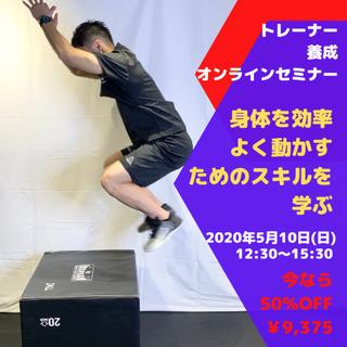 トレーナー養成セミナー 【ムーブメントスキル】 ~効率よく身体を...