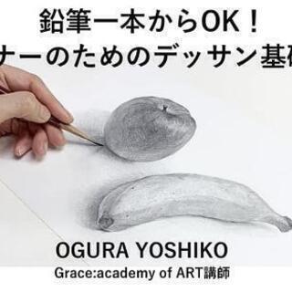 オンライン美術教室 『grace:academy of art』