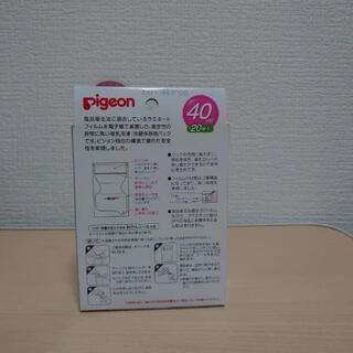 【値下げ】Pigeon 母乳 フリーザーパック(40ml×20枚入) - 子供用品
