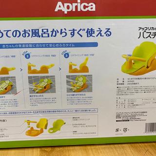 はじめてのお風呂から使えるバスチェア アップリカ(Aprica)