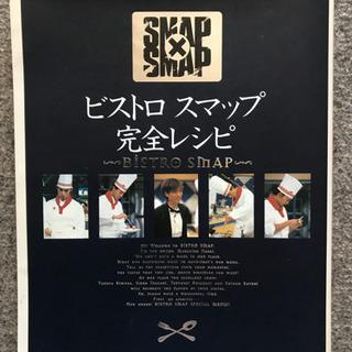 SMAPのレシピ本