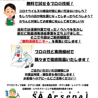 【無料】コロナウイルス対策に! 除菌消毒作業モニター募集!