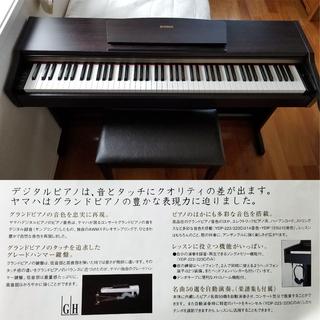 ヤマハ YAMAHA YDP-123 デジタルピアノ