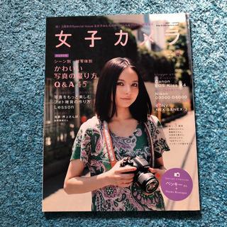 【インフォレスト】女子カメラ 2010年9月号 vol.15