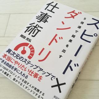 スピードダントリ仕事術 岡田充弘