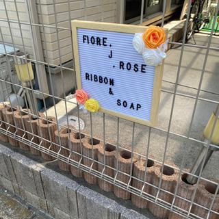 Fiore. J.Rose🌹ribbon & soap