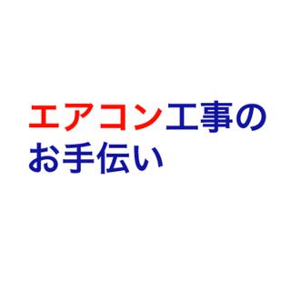 短期6月〜8月末エアコン工事取り付け補助 アルバイト 独立希望者歓迎