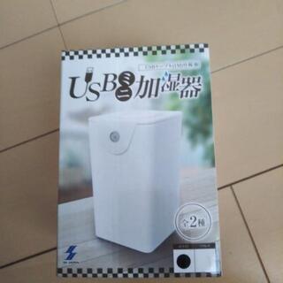 新品!USBミニ加湿器