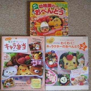 キャラクターのお弁当 3冊セット