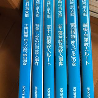 西村京太郎 6冊セット