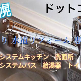 札幌 水回り 水道リフォーム専門店 格安 最安値 システムバス交...