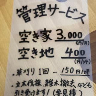 【雑木撤去】大仙市大曲