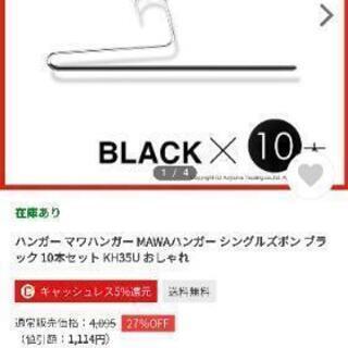 【バラ売りOK】マワハンガー シングルズボン black