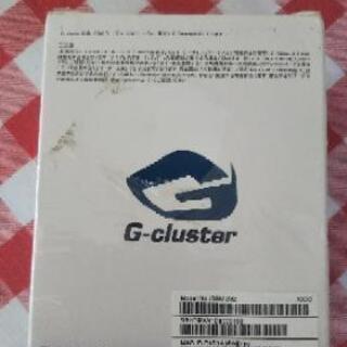 0円 G-cluster  あげます❗️