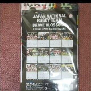 ラグビー日本代表 2020年カレンダー