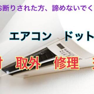 札幌 エアコン取り付け 修理 専門店 格安 最短で伺います。他店...