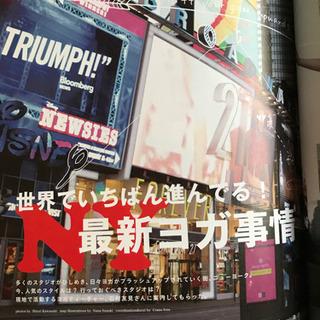 ヨガジャーナルvol35 − 京都府