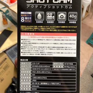 アクションカメラ要りませんか? − 岡山県