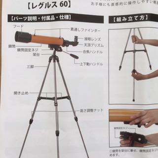 天体望遠鏡  レグルス60 日本製 口径60mm 子供・小学生・...