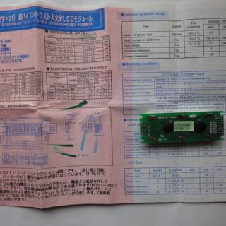 16文字×2桁 超ハイコントラスト大文字LCDモジュール SC1...