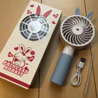 【新品 】ハンディファン 扇風機 ミスト式 USB充電式