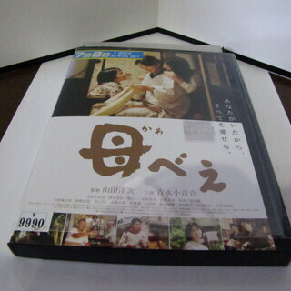 吉永小百合主演:母べえ DVD