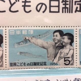 【希少価値☆記念切手】世界こどもの日制定記念  1956.5.5