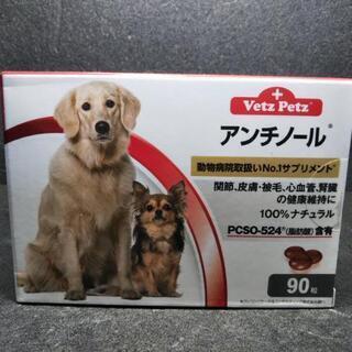 Vetz Petz アンチノール 犬 90粒